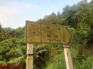 Signage of the Lamma Island Family Walk are weathered and a difficult to spot.